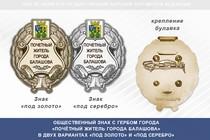 Общественный знак «Почётный житель города Балашова Саратовской области»
