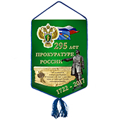 Вымпел «295 лет Прокуратуре России»
