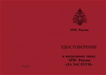 Купить бланк удостоверения Нагрудный знак МЧС России «За заслуги» с бланком удостоверения