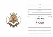 Удостоверение к награде Нагрудный знак МЧС России «За заслуги» с бланком удостоверения