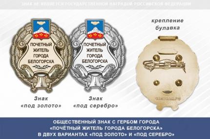 Общественный знак «Почётный житель города Белогорска Республики Крым»