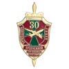 Знак «30 лет ОПК Поволжье КАЗАНЬ-АЭРОПОРТ»