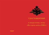 Купить бланк удостоверения Знак «Ветеран войск ПВО» с бланком удостоверения