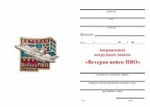 Удостоверение к награде Знак «Ветеран войск ПВО» с бланком удостоверения