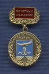 Знак «Почетный гражданин Хайбуллинского района»