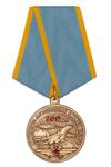 Медаль «100 лет инженерно-авиационной службе ВВС» с бланком удостоверения