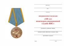 Удостоверение к награде Медаль «100 лет инженерно-авиационной службе ВВС» с бланком удостоверения