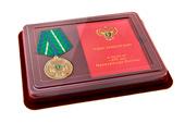 Наградной комплект к медали «295 лет Прокуратуре РФ»