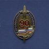 Знак «90 лет уголовному розыску МВД России»