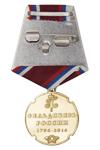 Удостоверение к награде Медаль «220 лет Фельдсвязи России» с бланком удостоверения
