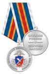 Медаль «20 лет Службе собственной безопасности МВД России»