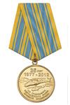 Медаль «35 лет 330 Отдельному вертолетному полку ОП» с бланком удостоверения