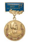 Медаль «85 лет Тамбовскому ВВАУЛ»