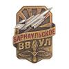 Знак «Барнаульское ВВАУЛ»