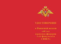Купить бланк удостоверения Медаль «40 лет выпуска офицеров 1-го факультета СВВКУ» с бланком удостоверения