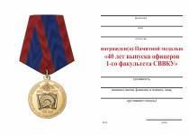Удостоверение к награде Медаль «40 лет выпуска офицеров 1-го факультета СВВКУ» с бланком удостоверения