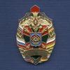 Знак «ПУ ФСБ России в Южной Осетии»