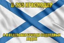"Андреевский флаг Б-265 ""Краснодар"""
