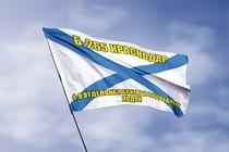 """Удостоверение к награде Андреевский флаг Б-265 """"Краснодар"""""""