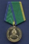 Медаль «80 лет Уральскому институту ГПС МЧС России»