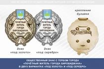 Общественный знак «Почётный житель города Биробиджана Еврейского АО»