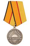 Медаль «За освобождение Пальмиры» с бланком удостоверения