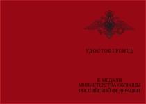 Купить бланк удостоверения Медаль «За освобождение Пальмиры» с бланком удостоверения