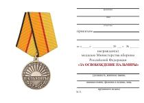 Удостоверение к награде Медаль «За освобождение Пальмиры» с бланком удостоверения