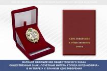 Купить бланк удостоверения Общественный знак «Почётный житель города Богдановича Свердловской области»