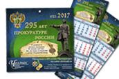 Календарь квартальный «295 лет Прокуратуре России»