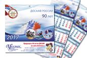 Календарь квартальный « ДОСААФ России»