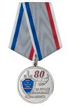 Медаль «80 лет службе БХСС – ЭБ и ПК МВД России» с бланком удостоверения