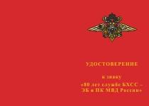Купить бланк удостоверения Знак «80 лет службе БХСС – ЭБ и ПК МВД России» с бланком удостоверения