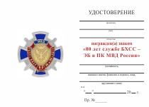 Удостоверение к награде Знак «80 лет службе БХСС – ЭБ и ПК МВД России» с бланком удостоверения