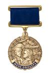 Медаль «Жене офицера» с бланком удостоверения