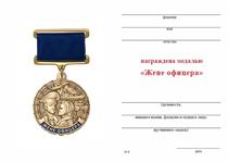 Удостоверение к награде Медаль «Жене офицера» с бланком удостоверения