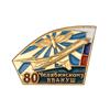 Знак «80 лет Челябинскому ВВАКУШ»