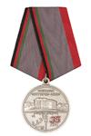 """Медаль «35 лет операции """"ШТОРМ - 333""""»"""