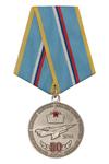 Медаль «50 лет Барнаульскому ВВАУЛ»