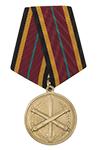 Медаль «19 ноября - День ракетных войск и артиллерии» с бланком удостоверения