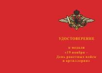 Купить бланк удостоверения Медаль «19 ноября - День ракетных войск и артиллерии» с бланком удостоверения