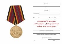 Удостоверение к награде Медаль «19 ноября - День ракетных войск и артиллерии» с бланком удостоверения