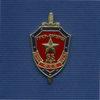Знак «65 лет ГУКР СМЕРШ»