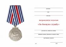 """Удостоверение к награде Медаль «За боевую службу ПЛ """"Владикавказ""""» с бланком удостоверения"""