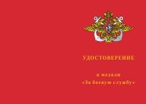 Купить бланк удостоверения Медаль ВМФ «За боевую службу» с бланком удостоверения