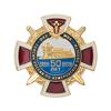 Знак «50 лет Мариинской воспитательной колонии»