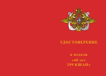 Купить бланк удостоверения Медаль «40 лет 299 КШАП» с бланком удостоверения (Корабельный штурмовой авиационный полк)