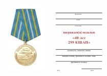 Удостоверение к награде Медаль «40 лет 299 КШАП» с бланком удостоверения (Корабельный штурмовой авиационный полк)
