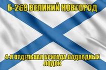 """Андреевский флаг Б-268 """"Великий Новгород"""""""