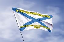 """Удостоверение к награде Андреевский флаг Б-268 """"Великий Новгород"""""""